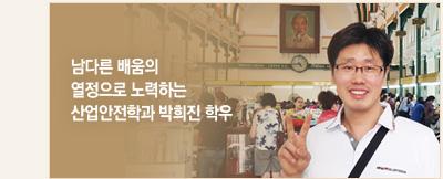 남다른 배움의 열정으로 노력하는 산업안전학과 박희진 학우