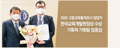 2020 고등교육통계조사 담당자  한국교육개발원장상 수상 기획처 기획팀 엄종섭