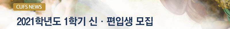 CUFS NEWS-2021학년도 1학기 신·편입생 모집