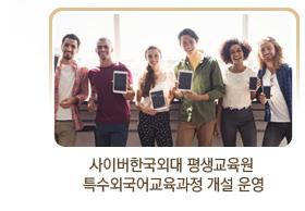 사이버한국외대 평생교육원 온라인 특수외국어교육과정 개설 운영