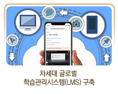 차세대 글로벌 학습관리시스템(LMS) 구축