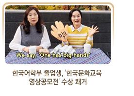 한국어학부 졸업생, 2020 세계한국어대회 '한국문화교육 영상공모전' 수상 쾌거