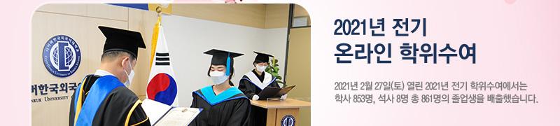 CUFS NEWS-2021년 전기 온라인 학위수여