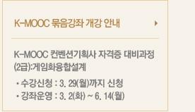 K-MOOC 묶음강좌 개강 안내