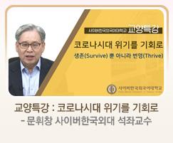 교양특강:코로나시대 위기를 기회로 - 문휘창 사이버한국외대 석좌교수