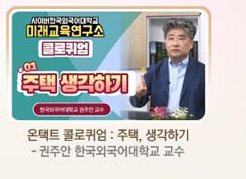 온택트 콜로퀴엄:주택, 생각하기 - 권주안 한국외국어대학교 교수