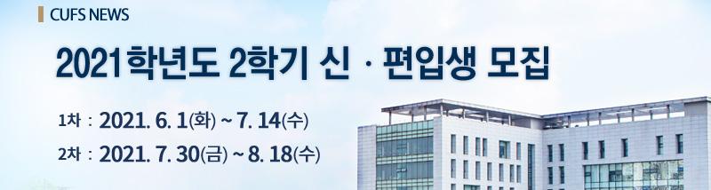 CUFS NEWS-2021학년도 2학기 신·편입생 모집