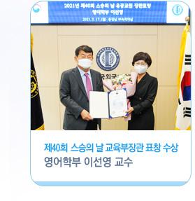 제40회 스승의 날 교육부장관 표창 수상 영어학부 이선영 교수