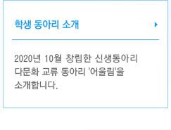 다문화 교류 동아리 '어울림' 소개