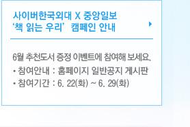 사이버한국외대 X 중앙일보 책 읽는 우리 캠페인 안내