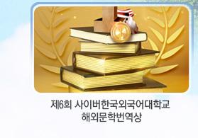 제6회 사이버한국외국어대학교 해외문학번역상