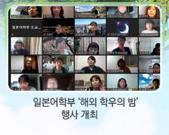 일본어학부 '해외 학우의 밤' 행사 개최