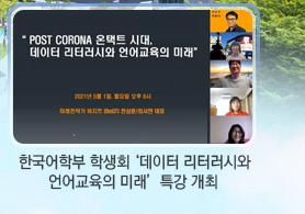 한국어학부 학생회 '데이터 리터러시와 언어교육의 미래' 온라인 특강 개최