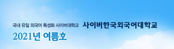 사이버한국외국어대학교 2021년 여름호