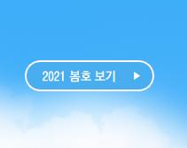 사이버한국외국어대학교 2021봄 봄호 보기