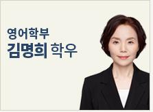 영어학부 김명희 학우