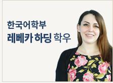 한국어학부 레베카 하딩 학우