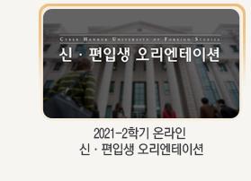 2021-2학기 온라인 신·편입생 오리엔테이션