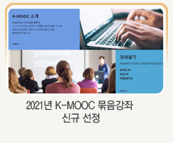 2021년 K-MOOC 묶음강좌 신규 선정