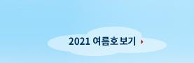 사이버한국외국어대학교 2021 여름호 보기